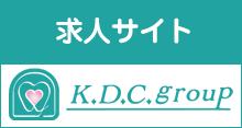 KDCグループ求人採用サイト